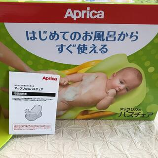 Aprica - 【新品未使用】アップリカ バスチェア