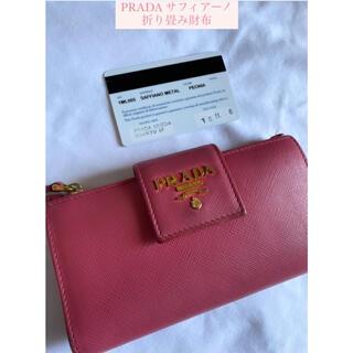 PRADA - 【PRADA】プラダ 二つ折り 財布