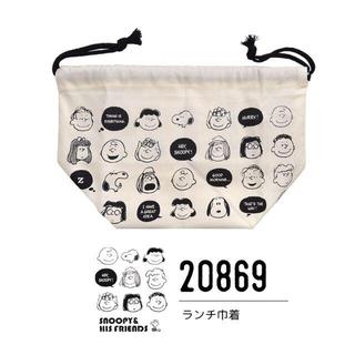 SNOOPY - 【スヌーピー(PEANUTS】ランチ巾着(フェイス)入園入学/新生活