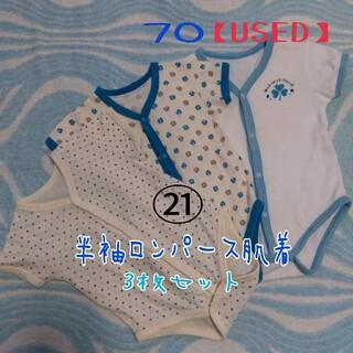 ニシマツヤ(西松屋)の【USED】㉑70サイズ☆ベビー★ロンパース肌着3枚セット☆まとめ値引🆗(肌着/下着)