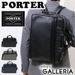 PORTER - PORTER 吉田カバン/ポーター ディライト 正規店購入 3way ビジネス