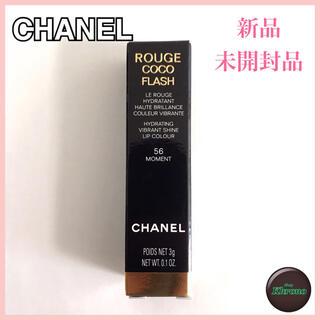 CHANEL - 【新品】シャネル ルージュ ココ フラッシュ 56モマン