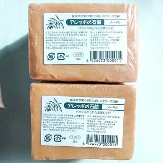 アレッポノセッケン(アレッポの石鹸)のアレッポの石鹸ノーマル2つセット(ボディソープ/石鹸)