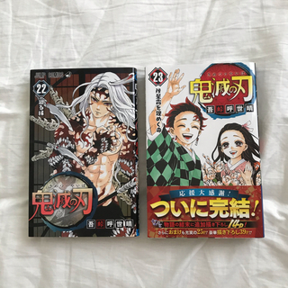 集英社 - 鬼滅の刃 22~23巻