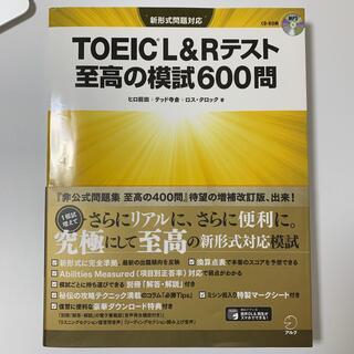 旺文社 - TOEIC L&Rテスト至高の模試600問 新形式問題対応