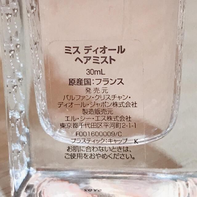 Christian Dior(クリスチャンディオール)のMiss Dior ヘアミスト コスメ/美容の香水(香水(女性用))の商品写真
