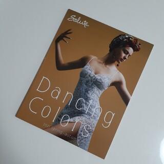 ワコール(Wacoal)のワコール サルート2021カタログ(ファッション/美容)
