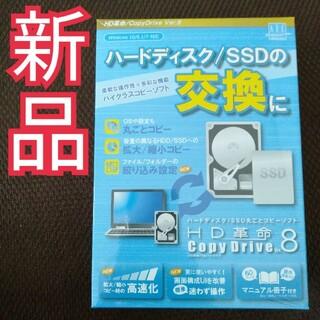 【新品未開封】HD革命 8 アーク情報システム ハードディスクやSSDの交換に