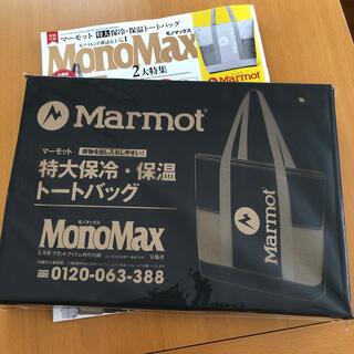 MARMOT - MonoMax モノマックス付録 マーモット トートバッグ