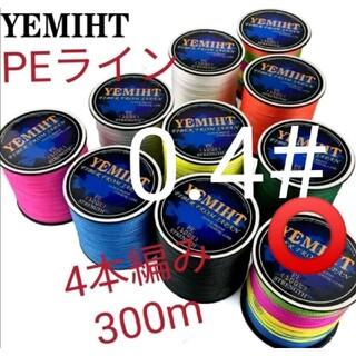 YEMIHT 4BRAID PEライン300mマルチカラー0.4#10LB(釣り糸/ライン)