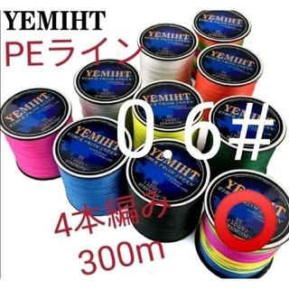 YEMIHT 4BRAID PEライン300mマルチカラー0.6#12LB(釣り糸/ライン)