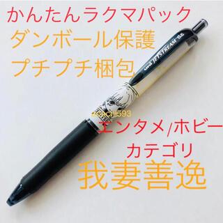 三菱鉛筆 - ジェットストリーム 鬼滅の刃モデル限定デザイン我妻善逸 限定デザイン ぜんいつ