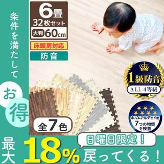 【未開封未使用】ジョイントマット大判60cm×60cm(フロアマット)