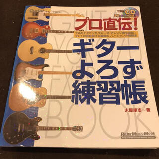 プロ直伝! ギターよろず練習帳 ギターマガジン ギター教則本 教則本(その他)