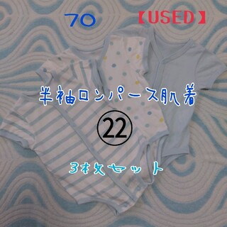ニシマツヤ(西松屋)の【USED】㉒70サイズ☆ベビー★半袖ロンパース肌着3枚セット☆まとめ値引🆗(肌着/下着)