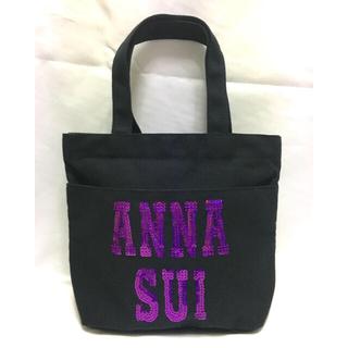 アナスイ(ANNA SUI)のANNA SUI   アナスイ  ミニトートバック スパンコール【非売品】(ノベルティグッズ)