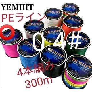 YEMIHT 4BRAID PEライン300mピンクカラー0.4#10LB(釣り糸/ライン)
