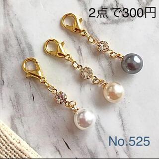 No.525 マスクチャーム  1点150円