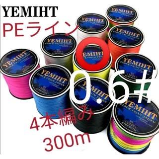 YEMIHT 4BRAID PEライン300mイエロー0.6#12LB(釣り糸/ライン)