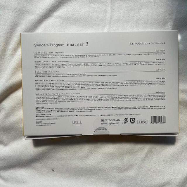 b.glen(ビーグレン)のビーグレンスキンケアプログラムトライアルセット3 (エイジング) コスメ/美容のキット/セット(サンプル/トライアルキット)の商品写真