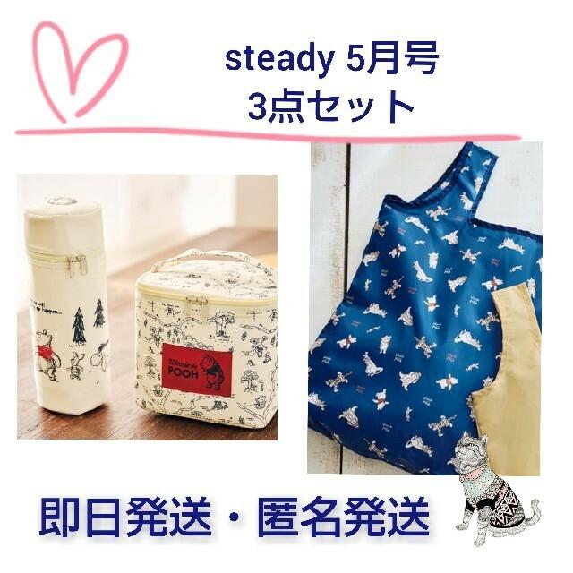 くまのプーさん(クマノプーサン)の【3点セット】steady ステディ 5月号 保冷バッグセット&エコバッグ(青) エンタメ/ホビーの雑誌(ファッション)の商品写真