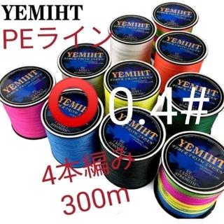 YEMIHT 4BRAID PEライン300mブルー0.4#10LB(釣り糸/ライン)
