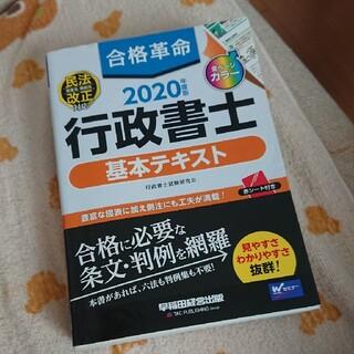 TAC出版 - 合格革命行政書士基本テキスト 2020年度版