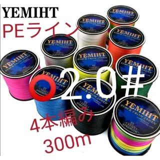 YEMIHT 4BRAID PEライン300mブルー2.0#28LB(釣り糸/ライン)