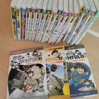 宇宙のサバイバル 3 サバイバルシリーズその他20冊セット(絵本/児童書)