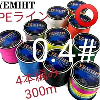 YEMIHT 4BRAID PEライン300mオレンジ0.4#10LB(釣り糸/ライン)