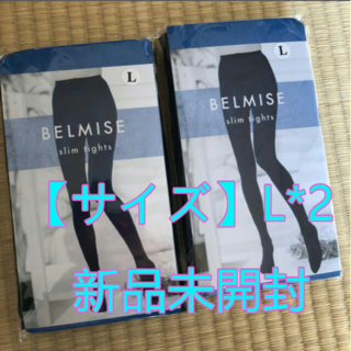 2枚【24時間以内発送】PRINCESS SLIM ベルミス Lサイズ