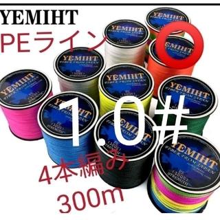YEMIHT 4BRAID PEライン300mオレンジ1.0#18LB(釣り糸/ライン)