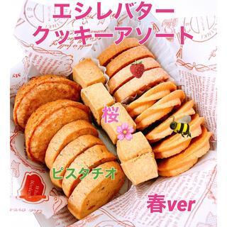 エシレバターのクッキーアソート