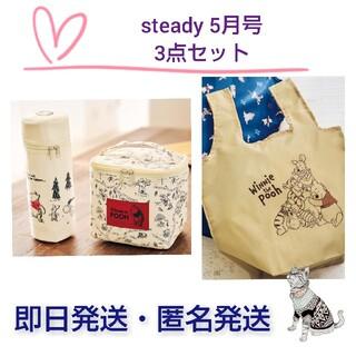 クマノプーサン(くまのプーさん)の【3点セット】steady  5月号 保冷バッグセット&エコバッグ(ベージュ)(ファッション)