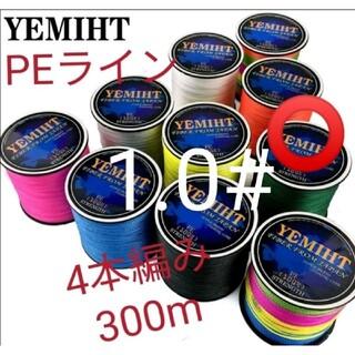 YEMIHT 4BRAID PEライン300mグリーン1.0#18LB(釣り糸/ライン)