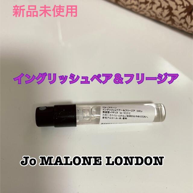 Jo Malone(ジョーマローン)のジョーマローン イングリッシュペアー&フリージア 香水 コロン コスメ/美容の香水(香水(女性用))の商品写真