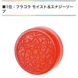 フラコラ(フラコラ)の洗顔 ソープ フラコラ モイスト&エナジーソープ  プラセンタ 新品 未使用(洗顔料)