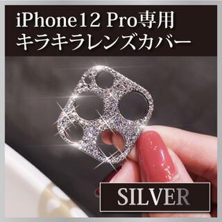 アイフォーン(iPhone)のiPhone12Pro カメラカバー レンズカバー シルバー キラキラ(モバイルケース/カバー)