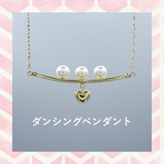 K18YG イエローゴールド パール 真珠 ハート パーツ デザイン ネックレス(ネックレス)