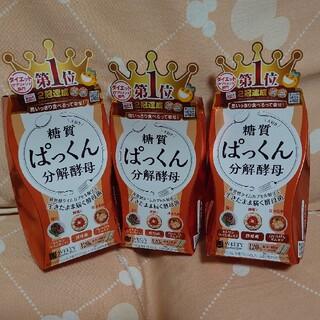 スベルティ ぱっくん分解酵母(ダイエット食品)