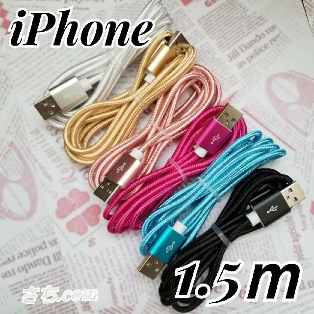 iPhone(アイフォーン)のiPhone 充電器 ライトニングケーブル lightning cable  スマホ/家電/カメラのスマートフォン/携帯電話(バッテリー/充電器)の商品写真