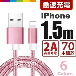アイフォーン(iPhone)のiPhone 充電器 ライトニングケーブル lightning cable (バッテリー/充電器)