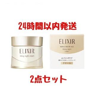 ELIXIR - 迅速発送◎資生堂 エリクシールシュペリエル リフトナイトクリーム W 2個セット