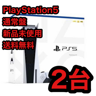 PlayStation - PlayStation5 PS5 通常盤 4/9購入 新品未開封 送料無料