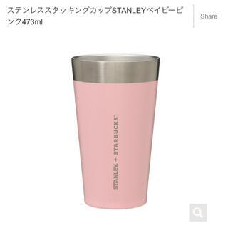 スターバックスコーヒー(Starbucks Coffee)のスタバ Stanley スタンレー ステンレススタッキングカップ ベイビーピンク(タンブラー)