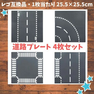 LEGOレゴ互換品★道路 プレート 基礎板 【4枚セット】