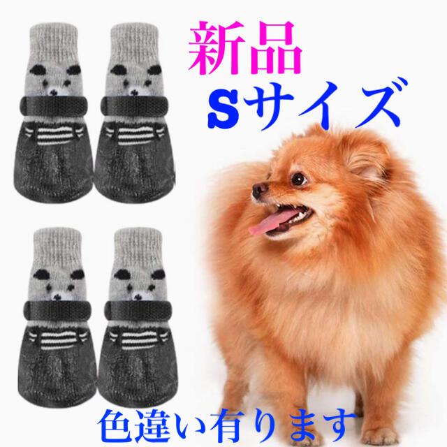 犬 ドック ドックソックス 【ゴム付き滑らない 新品】 その他のペット用品(犬)の商品写真