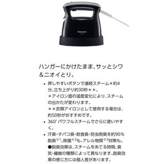Panasonic - 衣類スチーマー NI-FS470 スチームアイロン