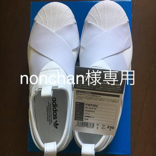 adidas - アディダス  SST SLIP ON   23cm