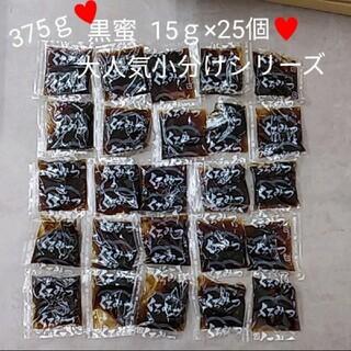 黒みつ 15g×25  黒糖  黒蜜  小分け  和菓子  デザート  あんこ(菓子/デザート)